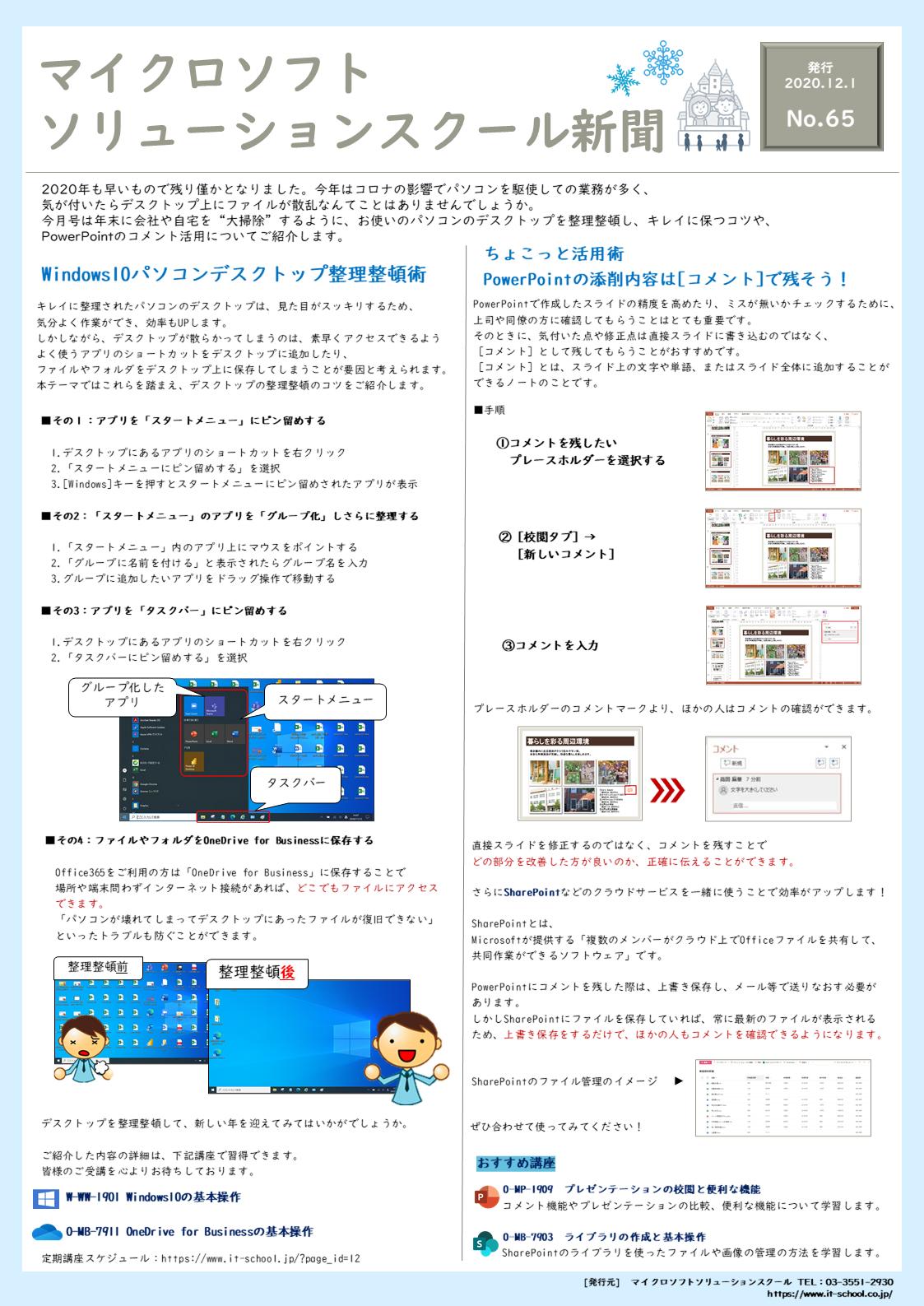 マイクロソフトソリューションスクール新聞